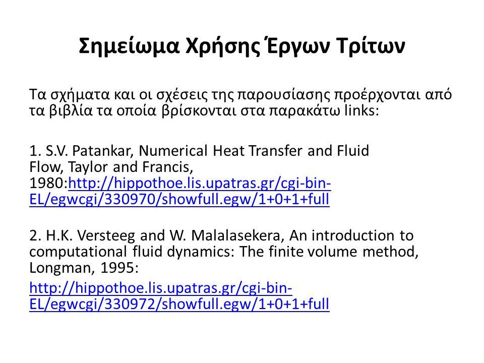 Σημείωμα Χρήσης Έργων Τρίτων Τα σχήματα και οι σχέσεις της παρουσίασης προέρχονται από τα βιβλία τα οποία βρίσκονται στα παρακάτω links: 1.