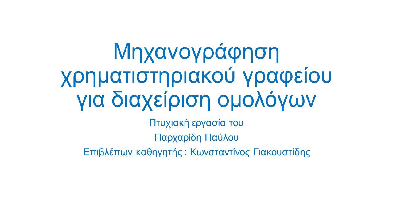 Μηχανογράφηση χρηματιστηριακού γραφείου για διαχείριση ομολόγων Πτυχιακή εργασία του Παρχαρίδη Παύλου Επιβλέπων καθηγητής : Κωνσταντίνος Γιακουστίδης