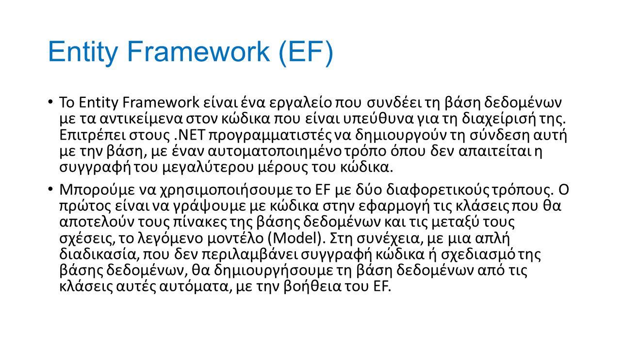 Entity Framework (EF) Το Entity Framework είναι ένα εργαλείο που συνδέει τη βάση δεδομένων με τα αντικείμενα στον κώδικα που είναι υπεύθυνα για τη διαχείρισή της.