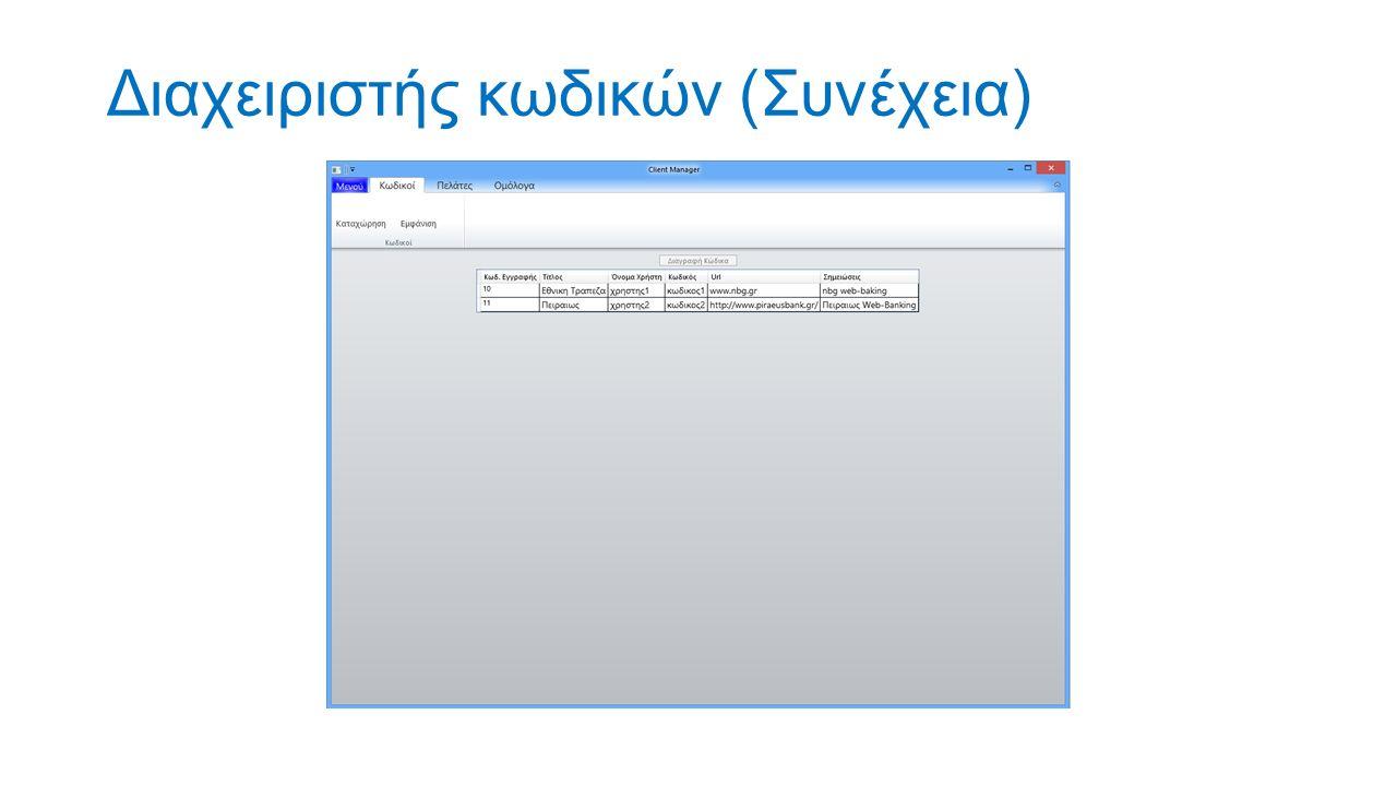 Διαχειριστής κωδικών (Συνέχεια)
