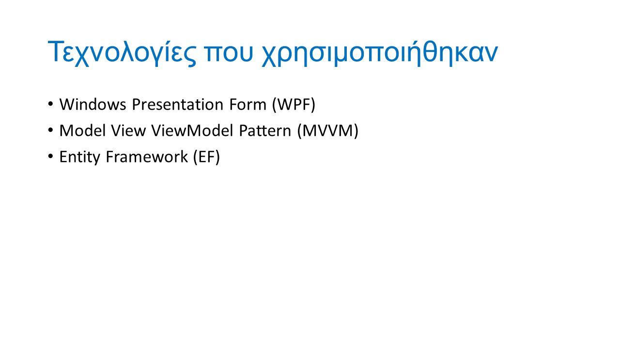 Πελατολόγιο (Συνέχεια) public void RemoveCustomer() { using (var dataContext = new Entities()) { int ID = SelectedCustomer.CustomerId; Customer cust =dataContext.Customers.First(i =>i.CustomerId ==ID); dataContext.Customers.Remove(cust); dataContext.SaveChanges(); } ShowCustomersList(); }