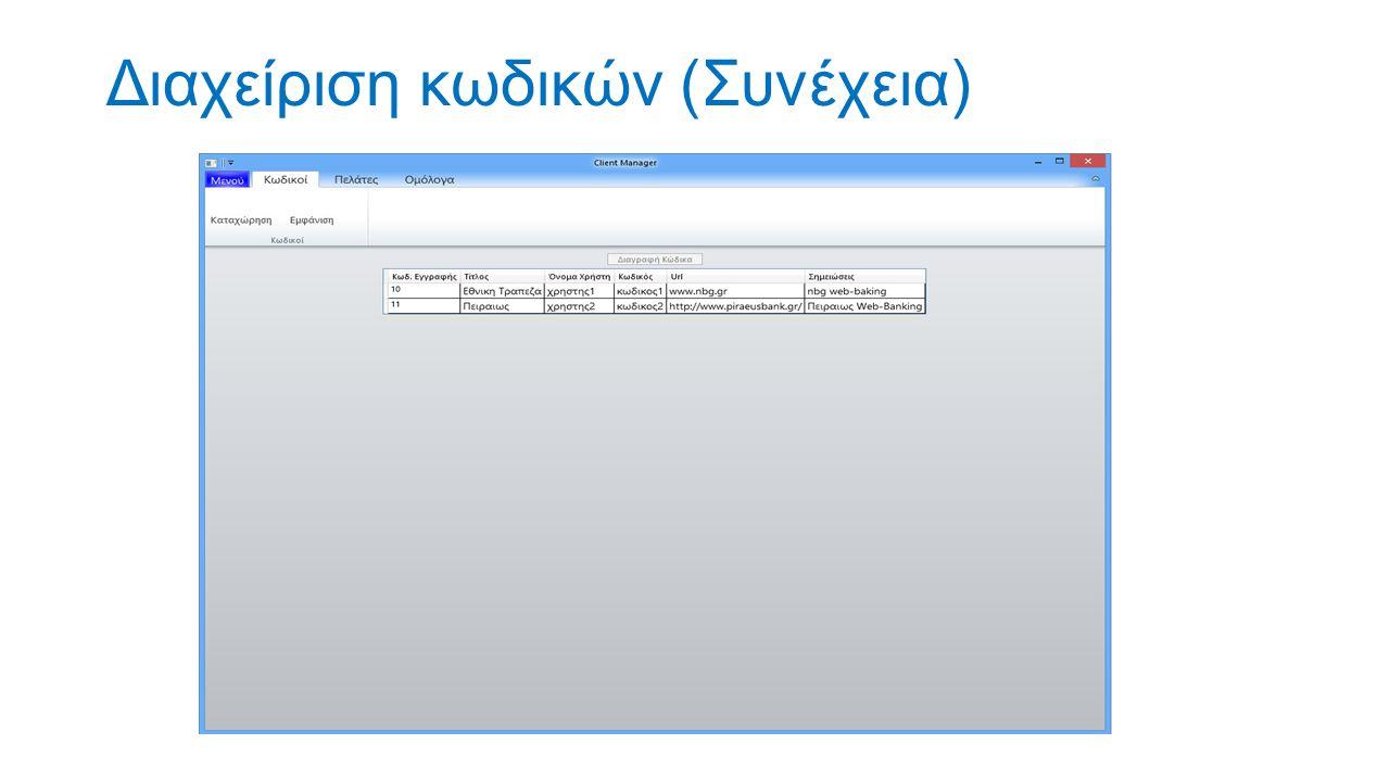 Διαχείριση κωδικών (Συνέχεια)