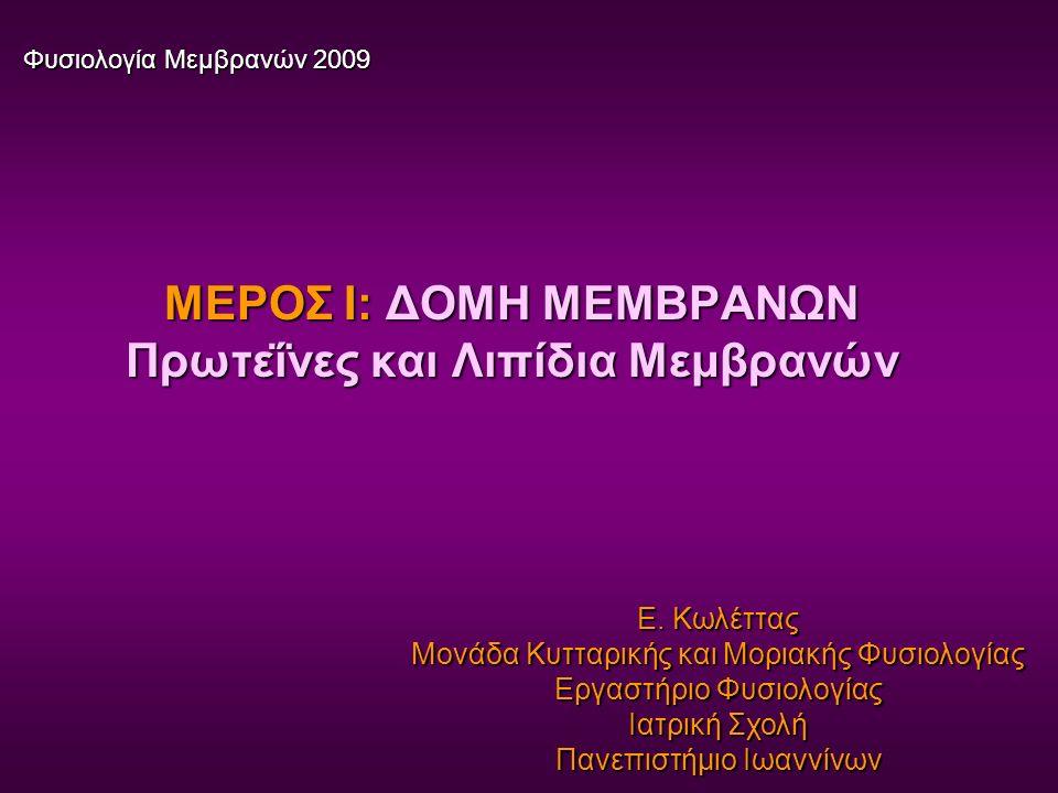ΜΕΡΟΣ I: ΔΟΜΗ ΜΕΜΒΡΑΝΩΝ Πρωτεΐνες και Λιπίδια Μεμβρανών Φυσιολογία Μεμβρανών 2009 Ε.