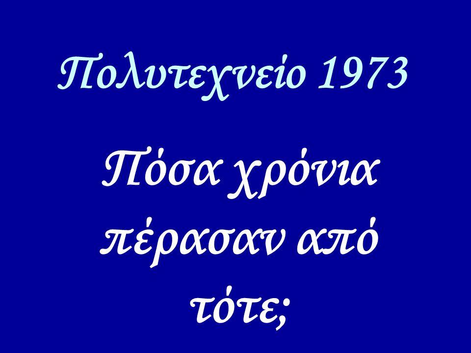Πολυτεχνείο 1973 Πόσα χρόνια πέρασαν από τότε;