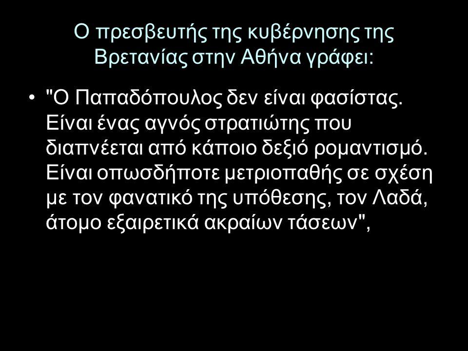 Ο πρεσβευτής της κυβέρνησης της Βρετανίας στην Αθήνα γράφει: Ο Παπαδόπουλος δεν είναι φασίστας.