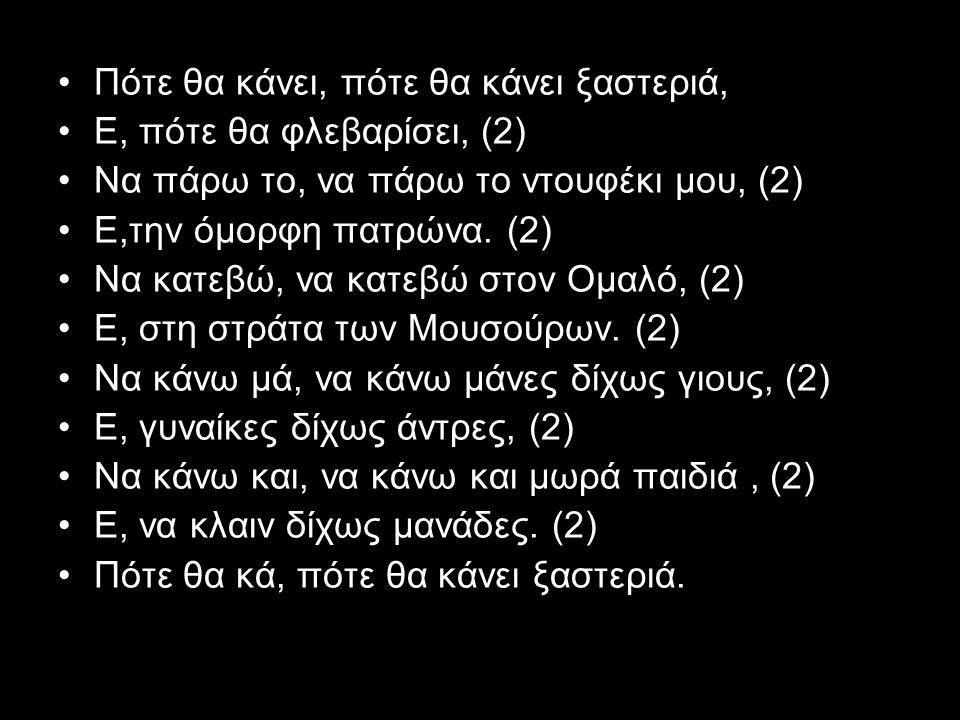 Πότε θα κάνει, πότε θα κάνει ξαστεριά, Ε, πότε θα φλεβαρίσει, (2) Να πάρω το, να πάρω το ντουφέκι μου, (2) Ε,την όμορφη πατρώνα.