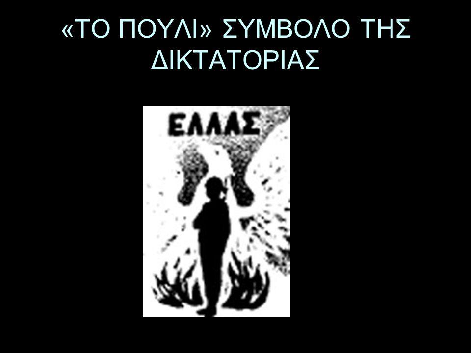 «ΤΟ ΠΟΥΛΙ» ΣΥΜΒΟΛΟ ΤΗΣ ΔΙΚΤΑΤΟΡΙΑΣ