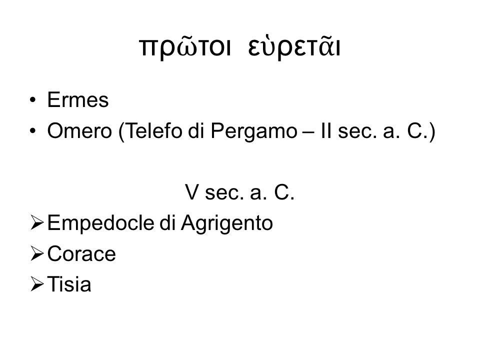 πρ ῶ τοι ε ὑ ρετ ᾶ ι Ermes Omero (Telefo di Pergamo – II sec. a. C.) V sec. a. C.  Empedocle di Agrigento  Corace  Tisia