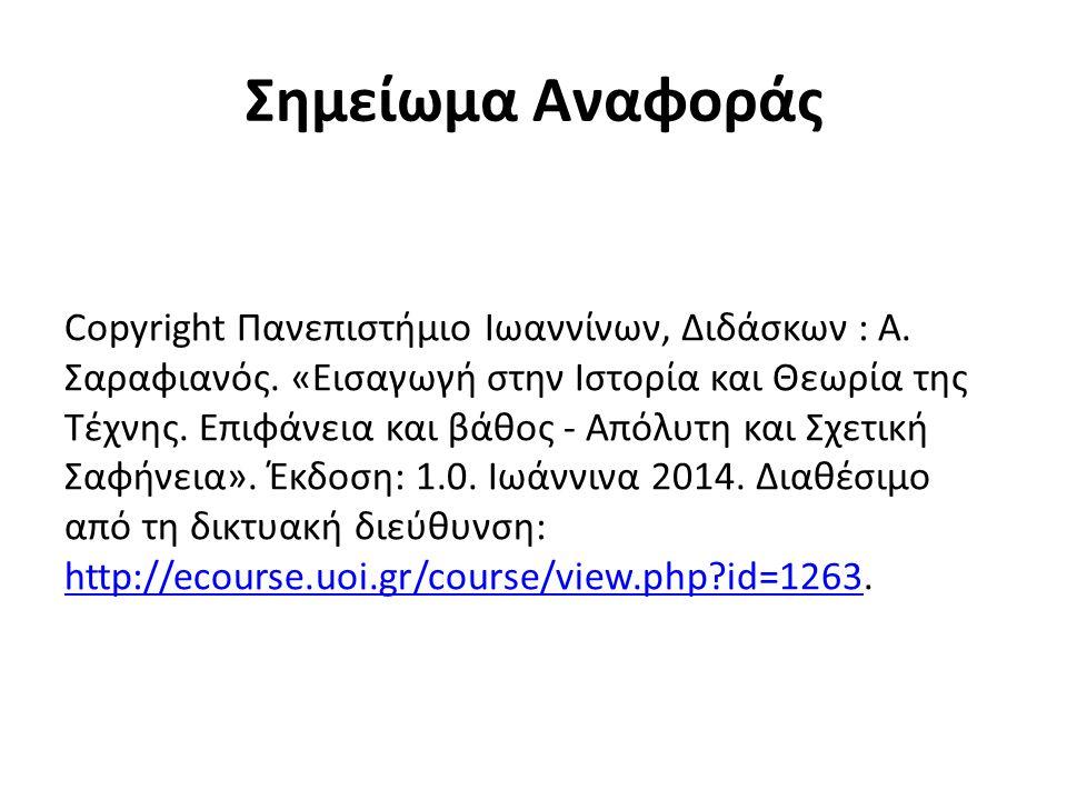 Σημείωμα Αναφοράς Copyright Πανεπιστήμιο Ιωαννίνων, Διδάσκων : Α. Σαραφιανός. «Εισαγωγή στην Ιστορία και Θεωρία της Τέχνης. Επιφάνεια και βάθος - Απόλ