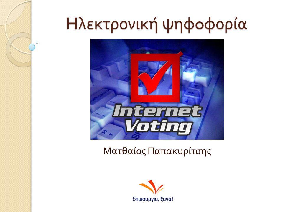 H λεκτρονική ψηφ o φορία H λεκτρονική ψηφ o φορία Ματθαίος Παπακυρίτσης