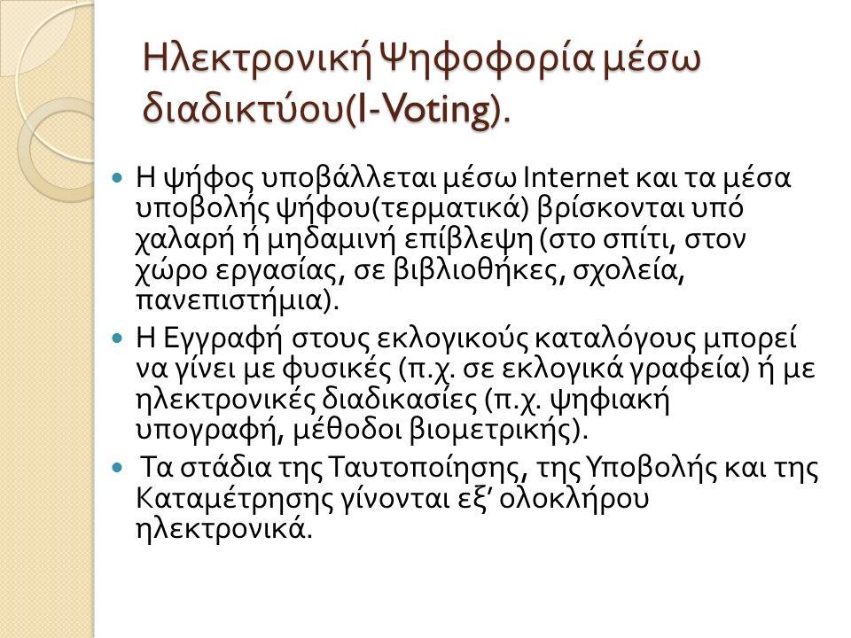 Ηλεκτρονική Ψηφοφορία µ έσω διαδικτύου (I-Voting).