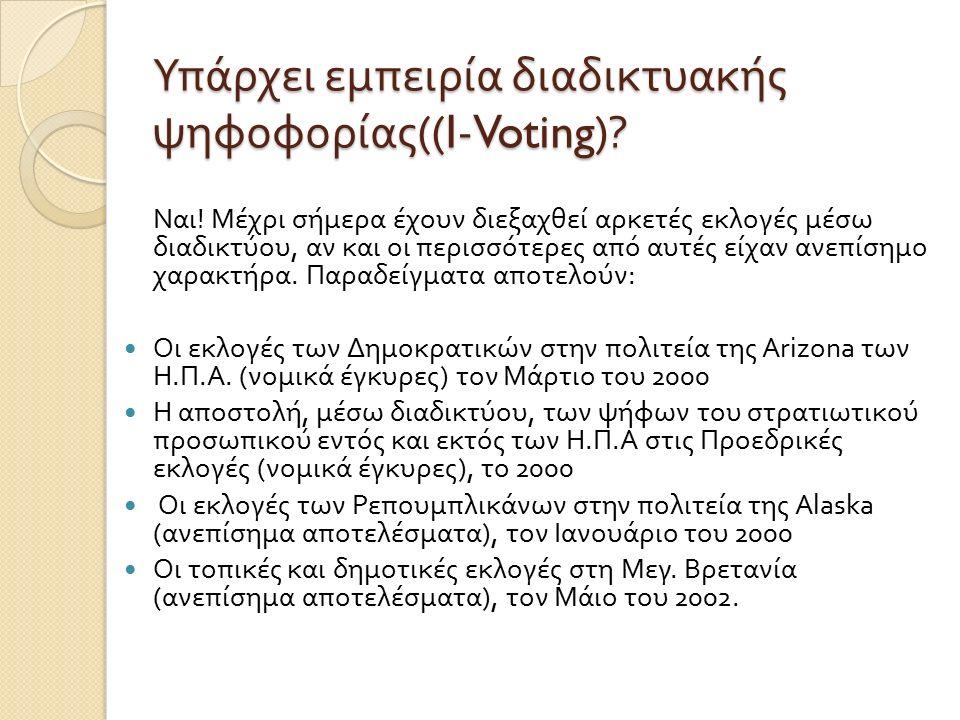 Υπάρχει εμπειρία διαδικτυακής ψηφοφορίας ((I-Voting).
