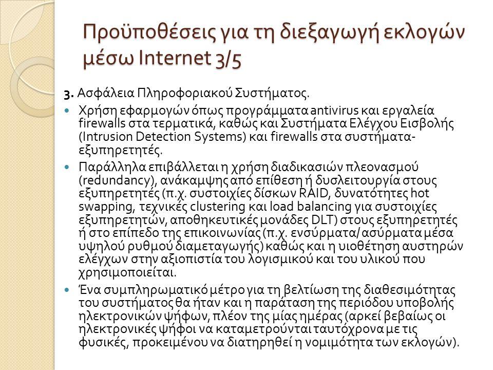 Προϋποθέσεις για τη διεξαγωγή εκλογών µ έσω Internet 3/5 3.