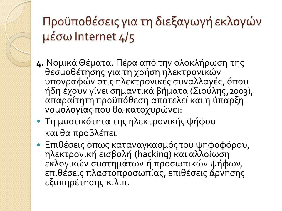 Προϋποθέσεις για τη διεξαγωγή εκλογών µ έσω Internet 4/5 4.