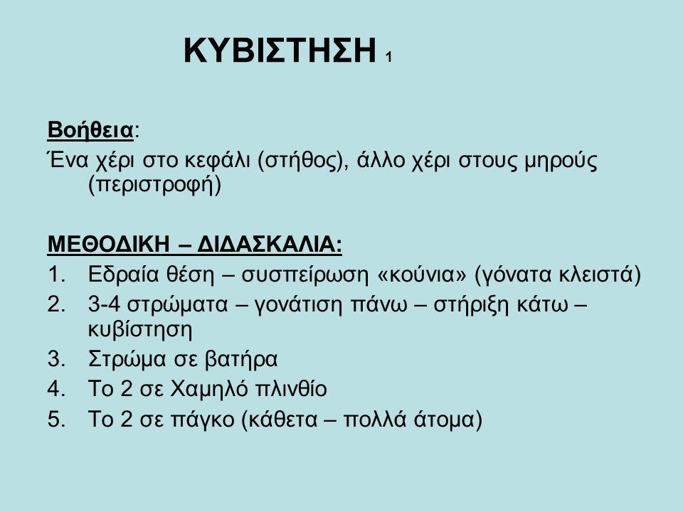 ΚΥΒΙΣΤΗΣΗ 2 ΠΑΡΑΛΛΑΓΕΣ: α) Στην κύρια φάση: συσπείρωση – δίπλωση – διάσταση β) Φάση προετοιμασίας: αναπήδηση με 1 ή 2 πόδια γ) Φάση ανόρθωσης: προσγείωση στο 1 ή 2 πόδια 1.Κατακόρυφο – κυβίστηση 2.Άλμα (Hecht) – κυβίστηση 3.Κυβίστηση – ανόρθωση στο 1 πόδι 4.Κυβίστηση – ανόρθωση με τεντωμένα πόδια (δίπλωση) 5.Κυβίστηση διάσταση ΣΥΝΔΕΣΕΙΣ: 1.Κυβίστηση – εκτατικό άλμα με ή χωρίς στροφή 2.Κυβίστηση – ανόρθωση - βήμα στο 1 πόδι – κατακόρυφος 3.Το 2 με κατάληξη σε ισορροπία
