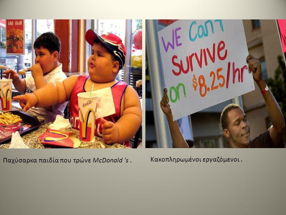 Παχύσαρκα παιδία που τρώνε McDonald s. Κακοπληρωμένοι εργαζόμενοι.