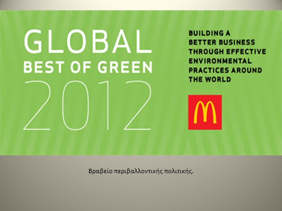 Βραβείο περιβαλλοντικής πολιτικής.