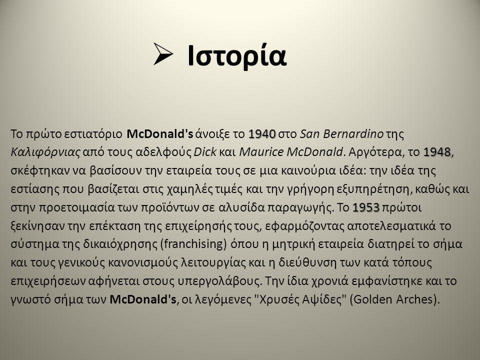 1940 1948 1953 Το πρώτο εστιατόριο McDonald s άνοιξε το 1940 στο San Bernardino της Καλιφόρνιας από τους αδελφούς Dick και Maurice McDonald.