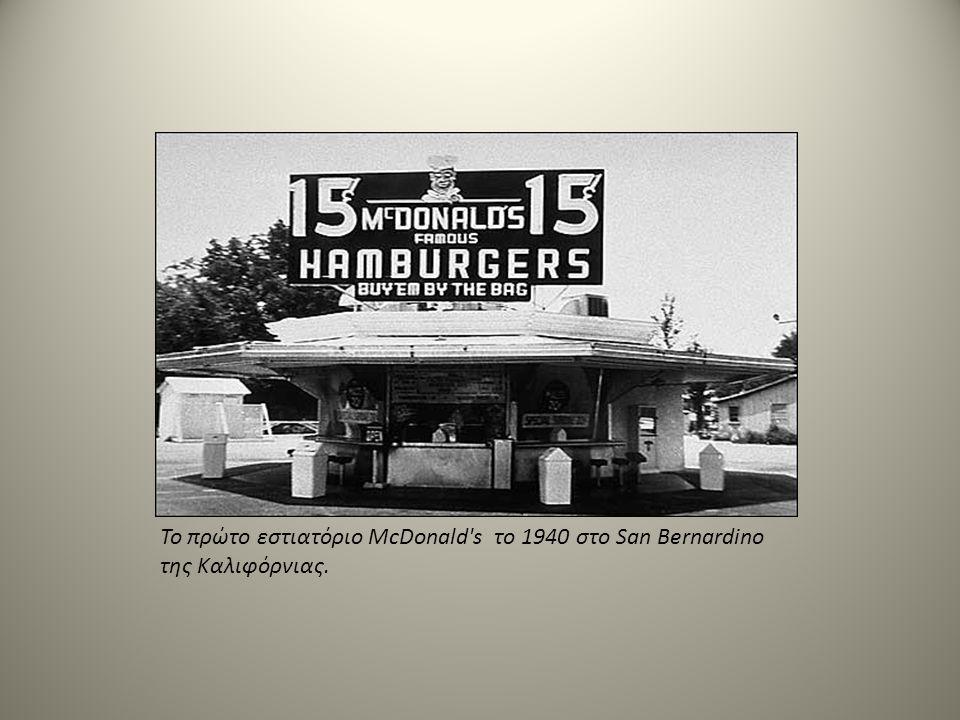 Το σήμα των McDonald s, οι λεγόμενες Χρυσές Αψίδες (Golden Arches) το 1953.