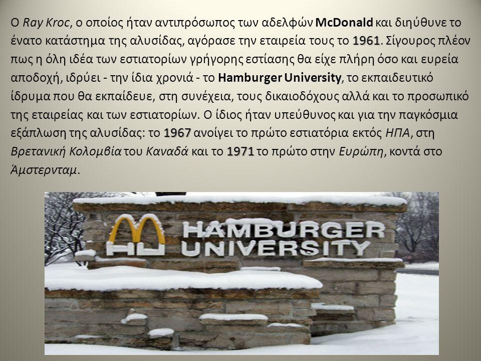  Παγκοσμιοποίηση Ιούλιο του 2011 Τα McDonald s έχουν γίνει το σύμβολο της παγκοσμιοποίησης, μερικές φορές αναφέρεται ως McDonaldization της κοινωνίας.