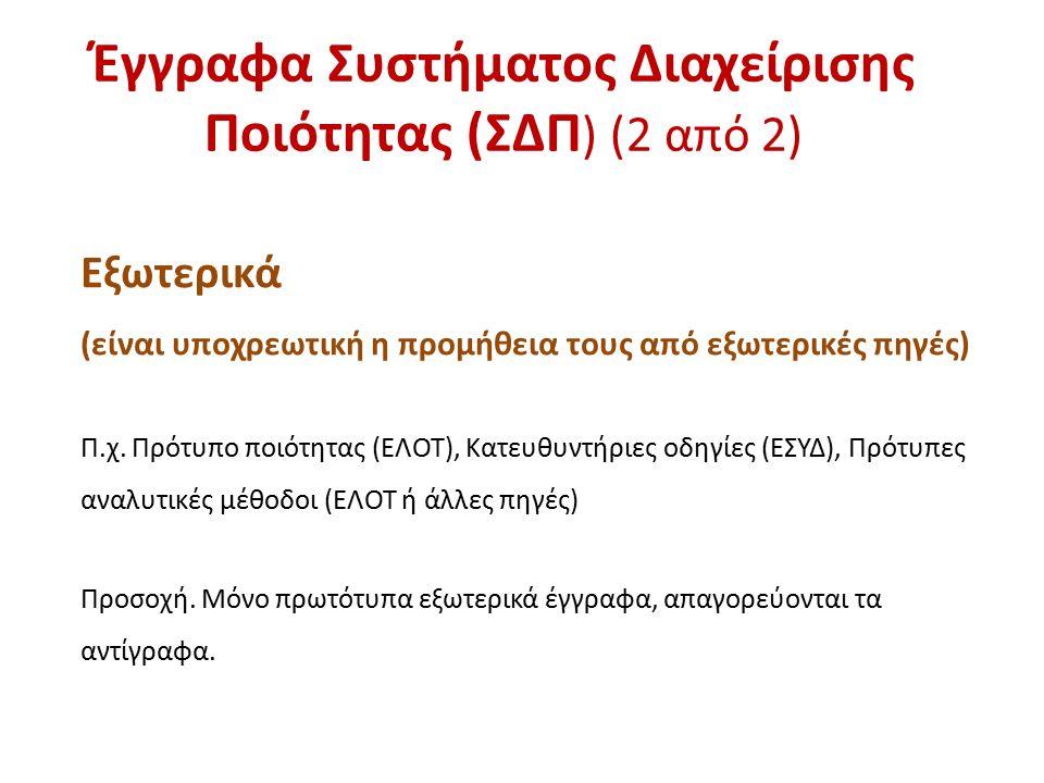Έγγραφα Συστήματος Διαχείρισης Ποιότητας (ΣΔΠ ) (2 από 2) Εξωτερικά (είναι υποχρεωτική η προμήθεια τους από εξωτερικές πηγές) Π.χ.