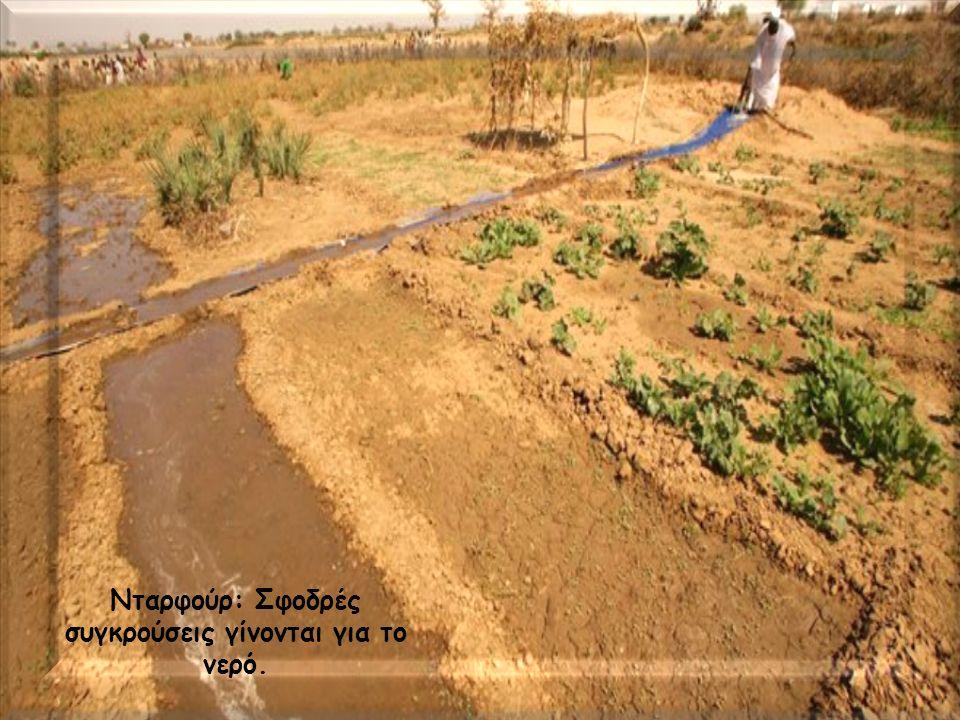 Νταρφούρ: Σφοδρές συγκρούσεις γίνονται για το νερό.