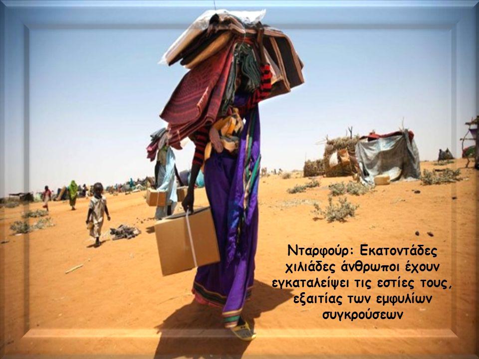 Νταρφούρ: Εκατοντάδες χιλιάδες άνθρωποι έχουν εγκαταλείψει τις εστίες τους, εξαιτίας των εμφυλίων συγκρούσεων