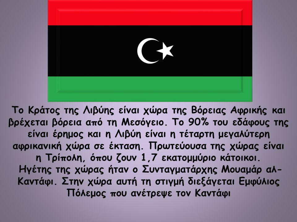 Το Κράτος της Λιβύης είναι χώρα της Βόρειας Αφρικής και βρέχεται βόρεια από τη Μεσόγειο.