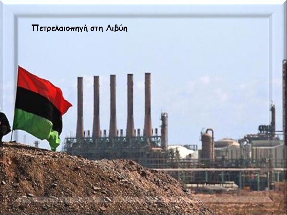 Πετρελαιοπηγή στη Λιβύη