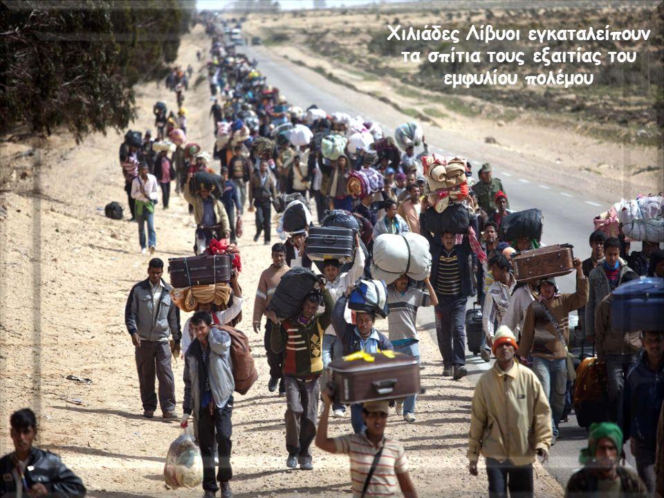 Χιλιάδες Λίβυοι εγκαταλείπουν τα σπίτια τους εξαιτίας του εμφυλίου πολέμου