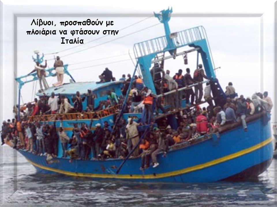 Λίβυοι, προσπαθούν με πλοιάρια να φτάσουν στην Ιταλία