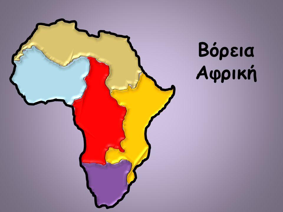Βόρεια Αφρική