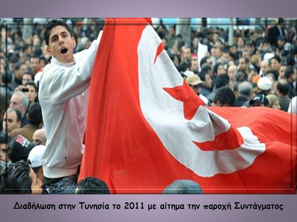 Διαδήλωση στην Τυνησία το 2011 με αίτημα την παροχή Συντάγματος