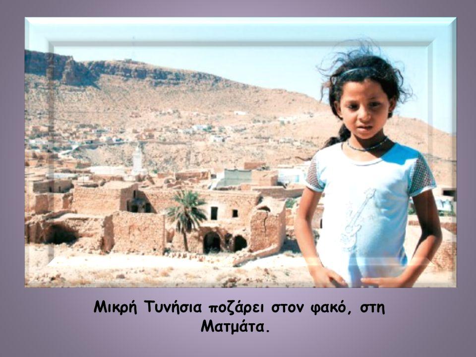 Μικρή Τυνήσια ποζάρει στον φακό, στη Ματμάτα.