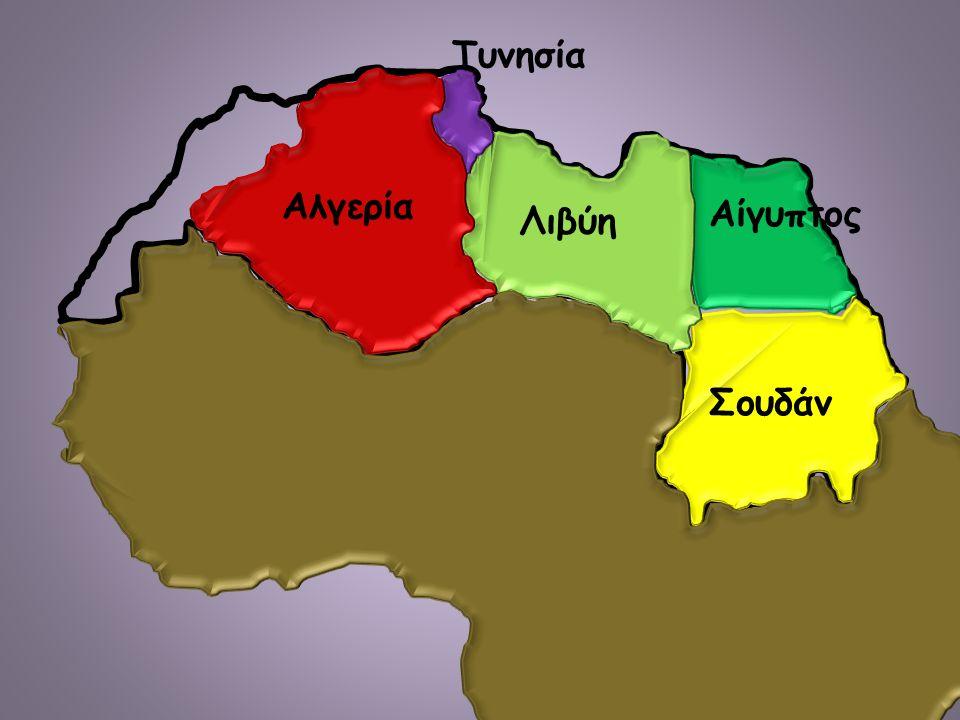 Αίγυπτος Σουδάν Λιβύη Τυνησία Αλγερία