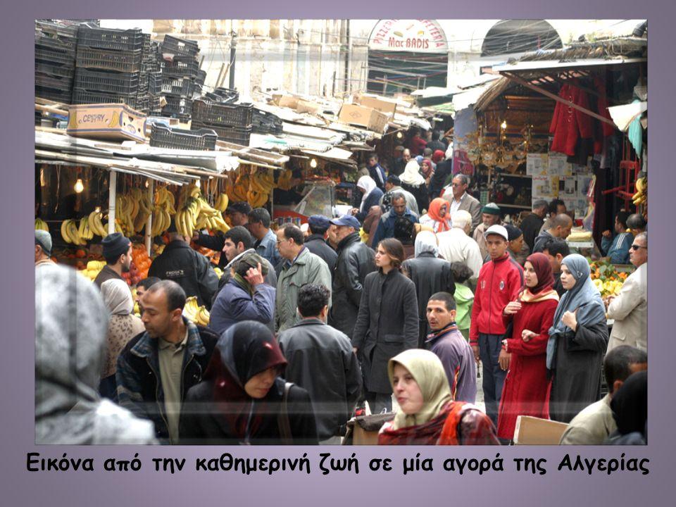 Εικόνα από την καθημερινή ζωή σε μία αγορά της Αλγερίας
