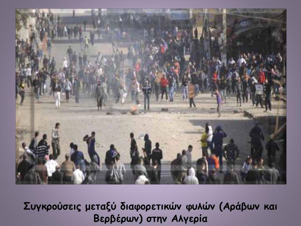 Συγκρούσεις μεταξύ διαφορετικών φυλών (Αράβων και Βερβέρων) στην Αλγερία