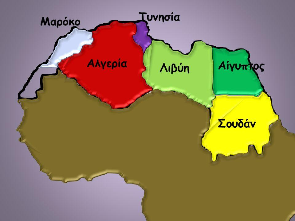 Αίγυπτος Σουδάν Λιβύη Τυνησία Αλγερία Μαρόκο