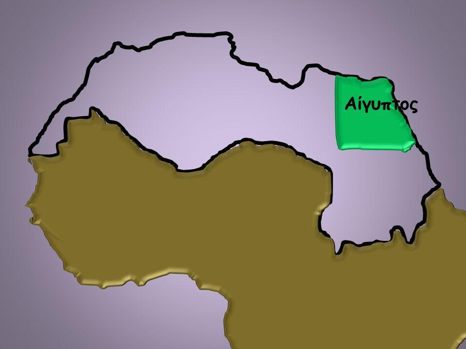 Η Αραβική Δημοκρατία της Αιγύπτου είναι ένα κράτος κυρίως της βορειοανατολικής Αφρικής, μαζί με τη χερσόνησο του Σινά, που είναι γέφυρα ξηράς (ισθμός) στη νοτιοδυτική Ασία.