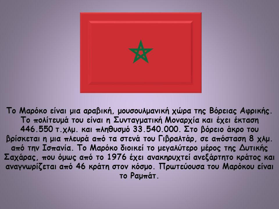 Το Μαρόκο είναι μια αραβική, μουσουλμανική χώρα της Βόρειας Αφρικής.