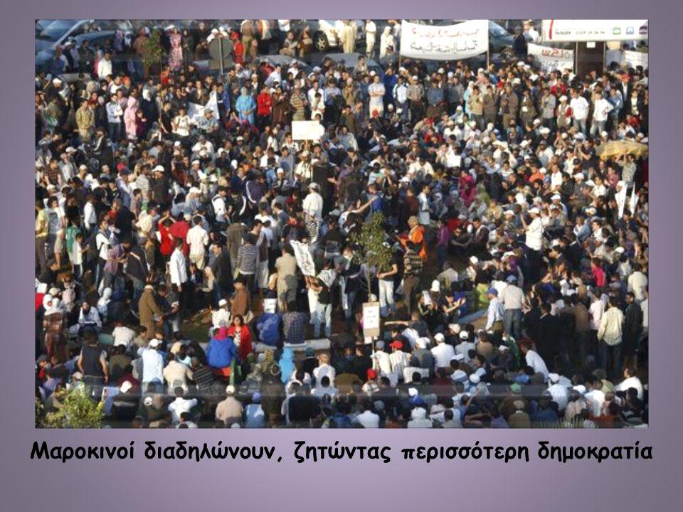 Μαροκινοί διαδηλώνουν, ζητώντας περισσότερη δημοκρατία