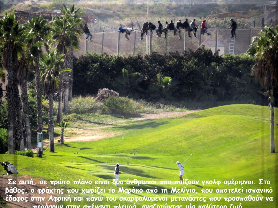 Σε αυτή, σε πρώτο πλάνο είναι δύο άνθρωποι που παίζουν γκολφ αμέριμνοι.