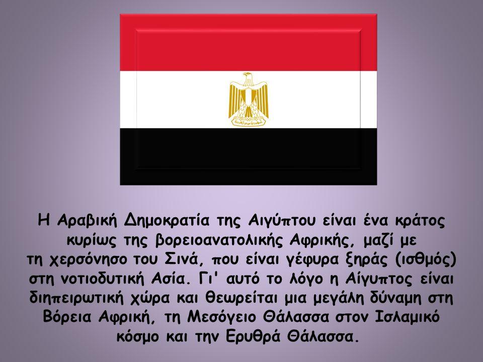 H Αίγυπτος είναι μια από τις πιο πολυπληθείς χώρες της Αφρικής και τις Μέσης Ανατολής.