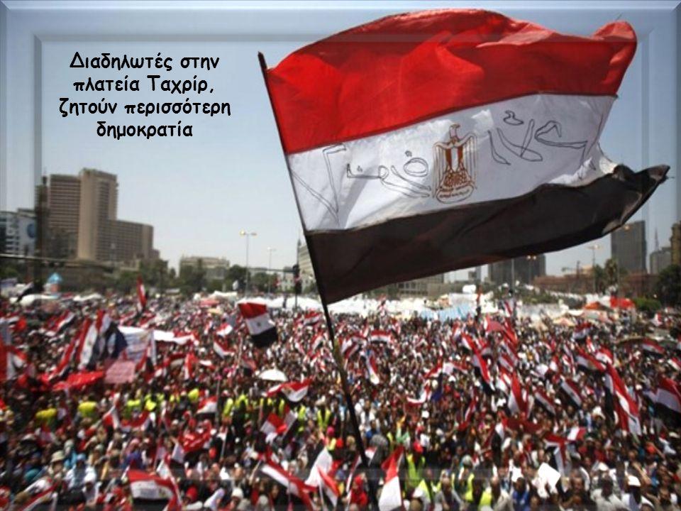 Διαδηλωτές στην πλατεία Ταχρίρ, ζητούν περισσότερη δημοκρατία