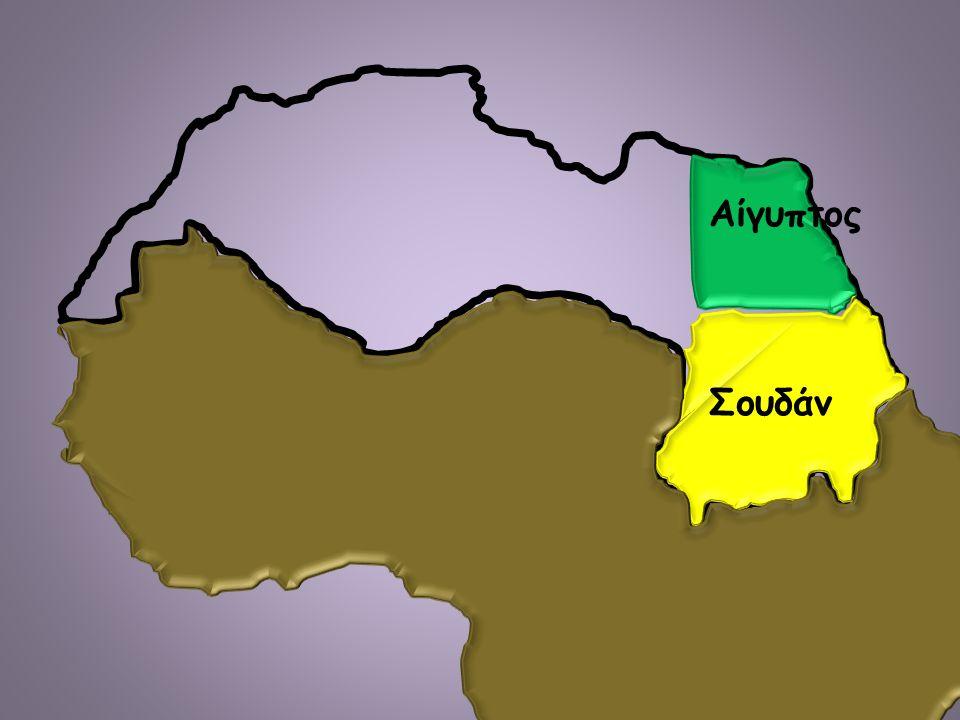 Αίγυπτος Σουδάν Λιβύη Τυνησία