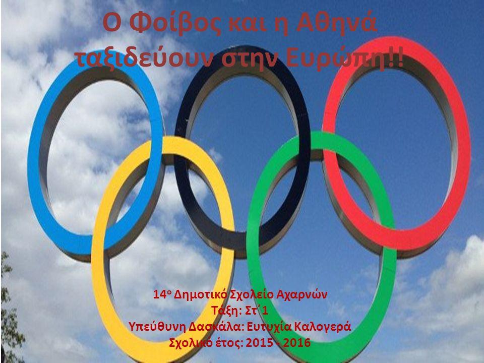 Ολυμπιακοί κύκλοι από την Α΄ και τη Β΄ τάξη Κόρες