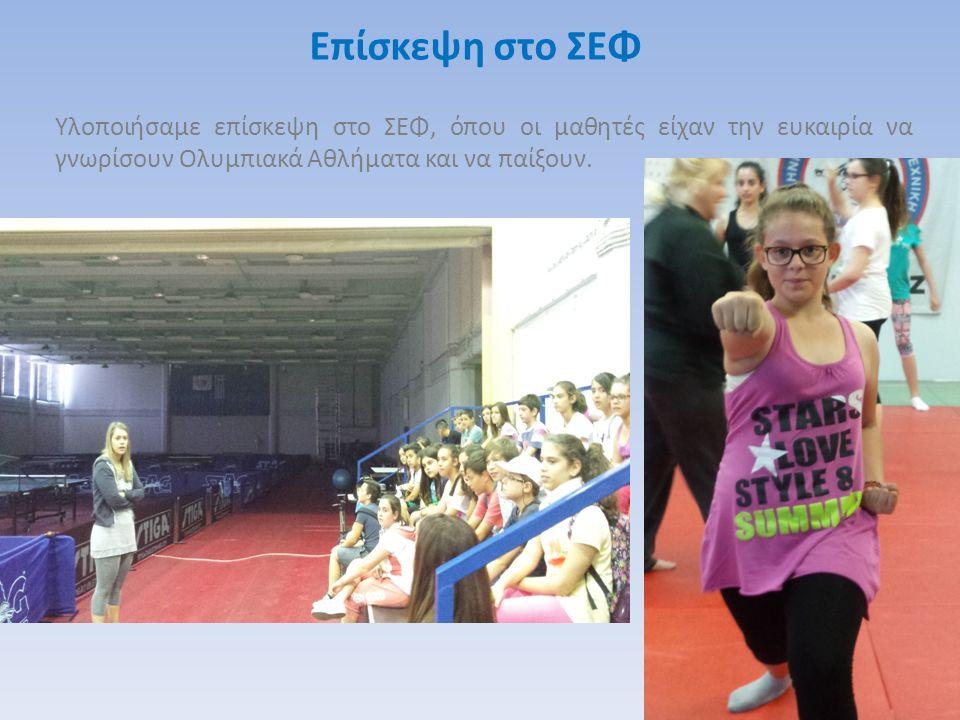 Επίσκεψη στο ΣΕΦ Υλοποιήσαμε επίσκεψη στο ΣΕΦ, όπου οι μαθητές είχαν την ευκαιρία να γνωρίσουν Ολυμπιακά Αθλήματα και να παίξουν.