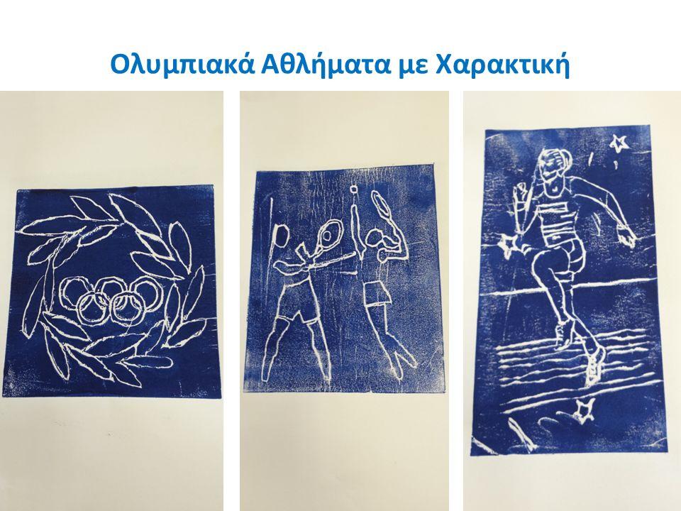 Ολυμπιακά Αθλήματα με Χαρακτική