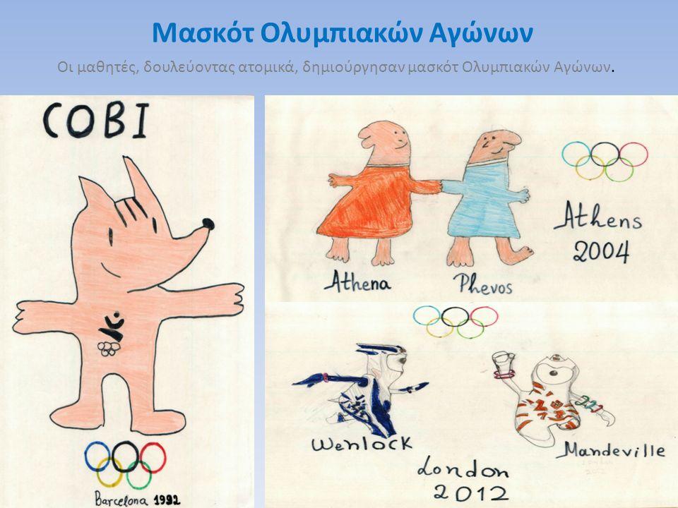 Μασκότ Ολυμπιακών Αγώνων Οι μαθητές, δουλεύοντας ατομικά, δημιούργησαν μασκότ Ολυμπιακών Αγώνων.