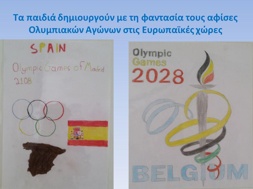 Τα παιδιά δημιουργούν με τη φαντασία τους αφίσες Ολυμπιακών Αγώνων στις Ευρωπαϊκές χώρες